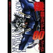 機動戦士ガンダム00ファーストシーズン(DENGEKI HOBBY BOOKS―電撃データコレクション) [単行本]