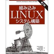組み込みLinuxシステム構築 [単行本]