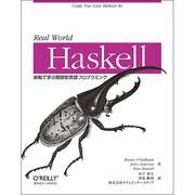 Real World Haskell―実戦で学ぶ関数型言語プログラミング [単行本]