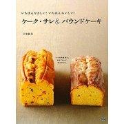ケーク・サレ&パウンドケーキ―いちばんやさしい!いちばんおいしい! [単行本]