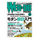 WEB+DB PRESS Vol.53 [単行本]