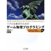 リアルな動きのためのゲーム物理プログラミング―Visual C# 2008+XNA Game Studio 3.1対応 [単行本]