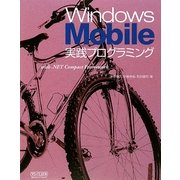 Windows Mobile実践プログラミング―with. NET Compact Framework [単行本]