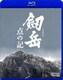 劔岳 点の記 [Blu-ray Disc]