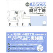 Accesss VBAプログラミング開発工房 データベース構築実践編 改訂2版 [単行本]