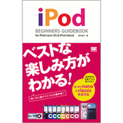 iPod BEGINNERS GUIDEBOOK―for iPod nano 5G & iPod classic [単行本]
