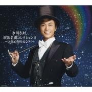 氷川きよし 演歌名曲コレクション11 ~ときめきのルンバ~