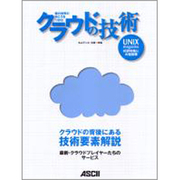 クラウドの技術―雲の世界の向こうをつかむ [単行本]