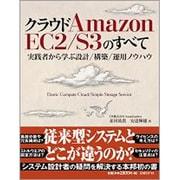 クラウドAmazon EC2/S3のすべて―実践者から学ぶ設計/構築/運用ノウハウ [単行本]