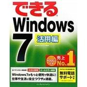 できるWindows7活用編(できるシリーズ) [単行本]