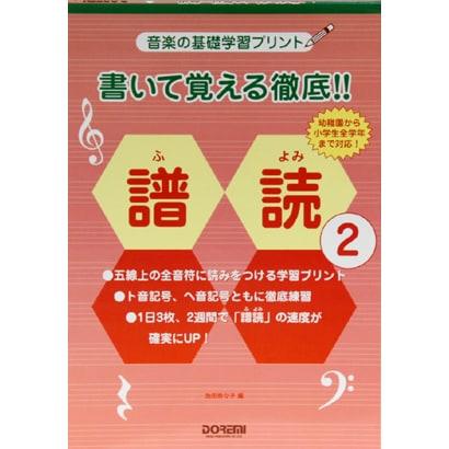 書いて覚える徹底!!譜読〈2〉(音楽の基礎学習プリント) [単行本]