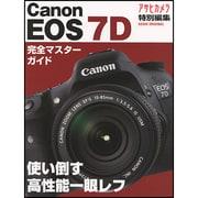 Canon EOS7D-使い倒す高性能一眼レフ 完全マスターガイド(アサヒオリジナル) [ムックその他]