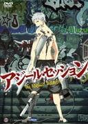 劇場アニメーション アジール・セッション