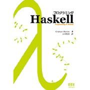 プログラミングHaskell [単行本]