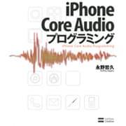 iPhone Core Audioプログラミング [単行本]