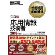 情報処理教科書 応用情報技術者〈2010年度版〉 [単行本]