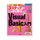 3ステップでしっかり学ぶVisual Basic入門(今すぐ使えるかんたんプラス) [単行本]