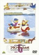 フランダースの犬 vol.6