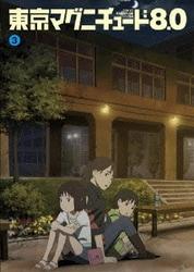 マグニチュード 東京 【話題】東京マグニチュード8.0の弟は第8話ですでに死去か /