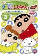 クレヨンしんちゃん TV版傑作選 第4期シリーズ 3 オラはソージ機の達人だゾ
