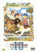 フランダースの犬 vol.10
