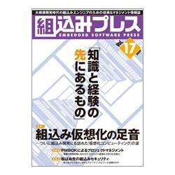 組込みプレス Vol.17 [単行本]