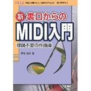 新 裏口からのMIDI入門―「楽器が弾けない」「楽譜が読めない」初心者必見!(I・O BOOKS) [単行本]