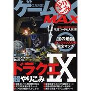ゲームやりこみMAX(三才ムック VOL. 279) [ムックその他]