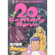 20世紀少年<4>-愛と平和(ビッグ コミックス) [コミック]