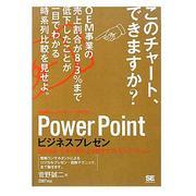 PowerPointビジネスプレゼン―図を描き・思考を磨き・人を動かすプレゼンテーション(ビジテク―BUSINESS TECHNIQUE) [単行本]