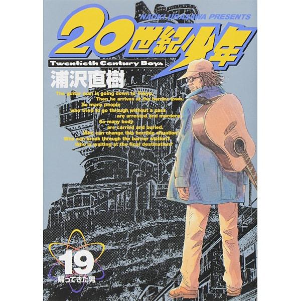 20世紀少年<19>(ビッグ コミックス) [コミック]