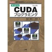 はじめてのCUDAプログラミング―驚異の開発環境[GPU+CUDA]を使いこなす!(I・O BOOKS) [単行本]