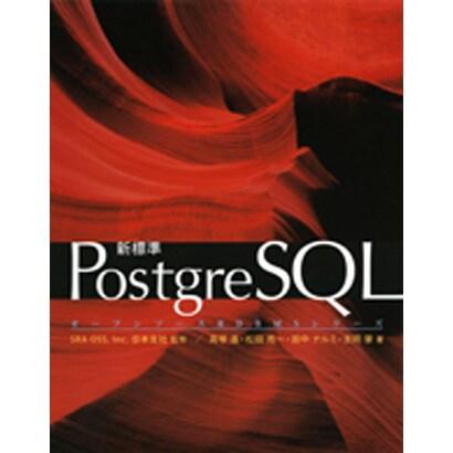 新標準PostgreSQL(オープンソースRDBMSシリーズ) [単行本]