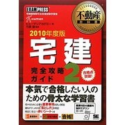 不動産教科書 宅建完全攻略ガイド〈2(2010年度版)〉 [単行本]