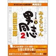 みうらじゅん&山田五郎の男同志2 ライブ版 Vol.3 [DVD]