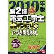 一発合格 第2種電気工事士筆記試験予想問題集〈2010年版〉 [単行本]