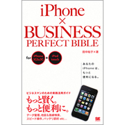 iPhone×BUSINESS PERFECT BIBLE for iPhone 3GS&3G+iPod touch [単行本]