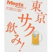 東京サク飲み!-今から気軽にサクッと飲める、オフィス街のゴキゲン酒場。(えるまがMOOK ミーツ・リージョナル別冊) [ムックその他]
