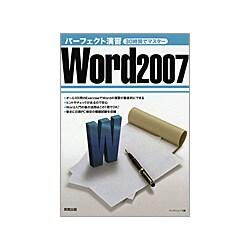 パーフェクト演習Word2007(30時間でマスター) [単行本]