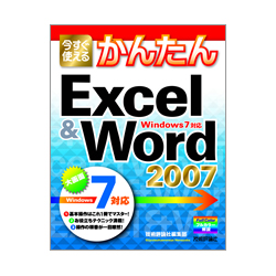 今すぐ使えるかんたんExcel&Word 2007 Windows7対応 [単行本]