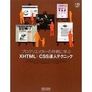 プロクリエイターの作例に学ぶXHTML+CSS達人テクニック(Web Designing BOOKS) [単行本]