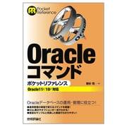 Oracleコマンド ポケットリファレンス―Oracle11g/10g対応 [単行本]