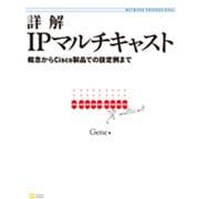 詳解 IPマルチキャスト―概念からCisco製品での設定例まで(NETWORK PROFESSIONAL) [単行本]