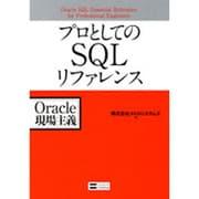 プロとしてのSQLリファレンス―Oracle現場主義 [単行本]