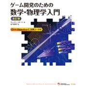 ゲーム開発のための数学・物理学入門 改訂版 [単行本]
