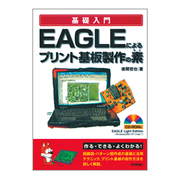 基礎入門 EAGLEによるプリント基板製作の素 [単行本]
