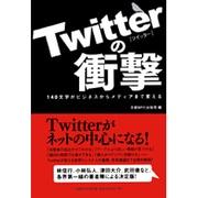 Twitterの衝撃―140文字がビジネスからメディアまで変える [単行本]