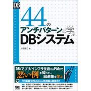 44のアンチパターンに学ぶDBシステム(DB Magazine SELECTION) [単行本]