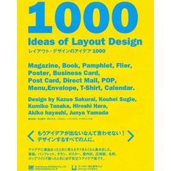 レイアウト・デザインのアイデア1000 [単行本]