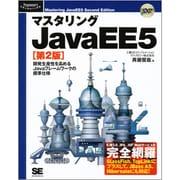 マスタリングJavaEE5―開発生産性を高めるJavaフレームワークの標準仕様 第2版 [単行本]